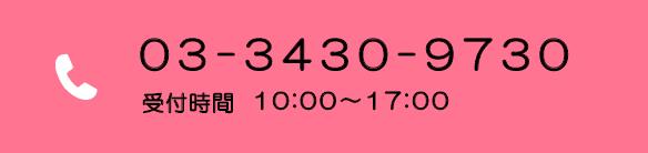 03-3430-9730