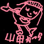 山田かつら